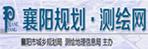 名称:襄阳市城乡规划局 描述: