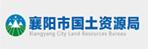 名称:襄阳市国土资源局 描述: