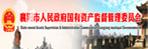 名称:襄阳市国资委 描述: